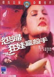 香港三级片系列-怨妇.狂娃.疯杀手