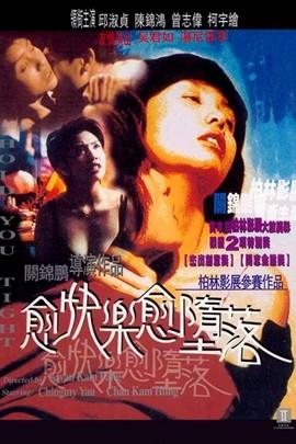 香港三级片系列-愈快乐愈堕落