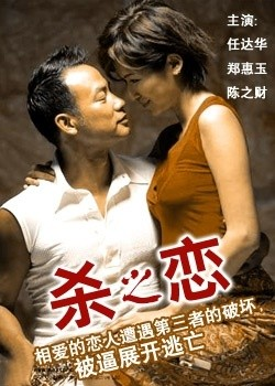 香港三级片系列-杀之恋
