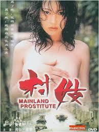 香港三级片系列-村妓
