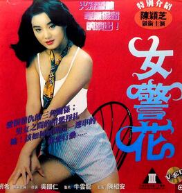 香港三级片系列-烈火女警花
