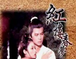 香港三级片系列-红楼春梦