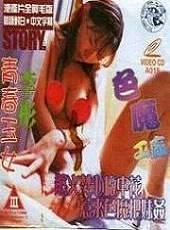 香港三级片系列-色魔工厂