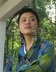 香港三级片系列-荡女淫春