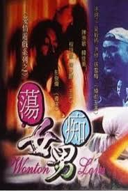 香港三级片系列-荡女痴男