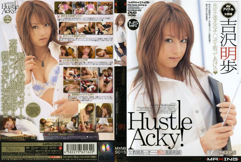 HustleAcky吉泽明步