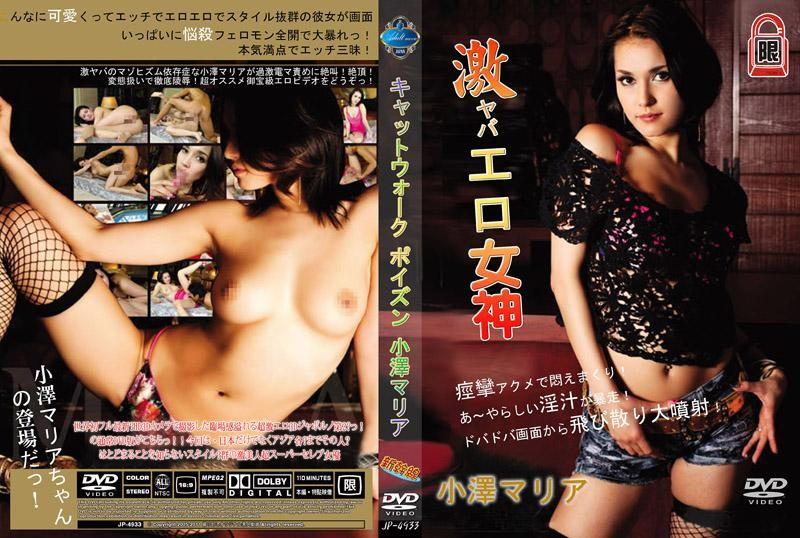 CATWALKPOISON02超激淫荡女神小泽玛莉亚4933
