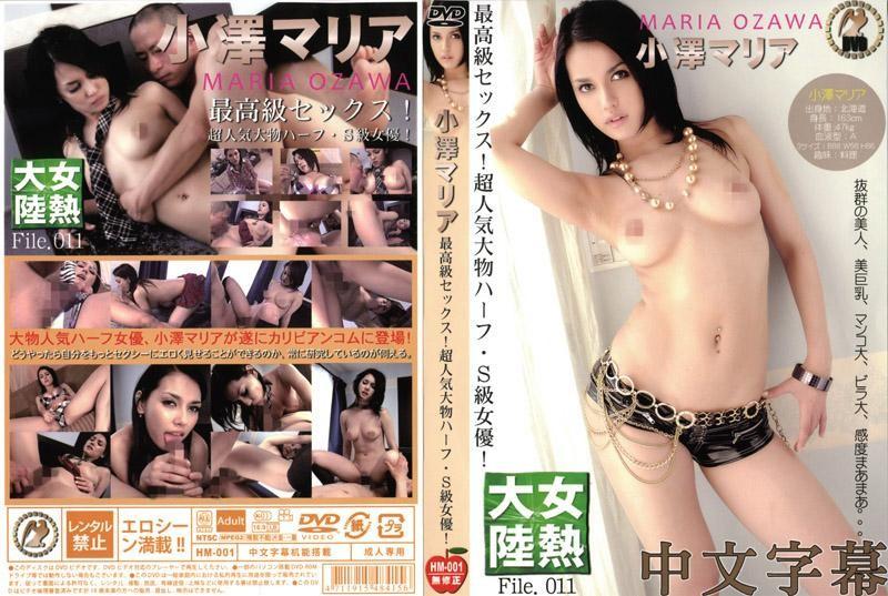 女热大陆File011小泽玛莉亚HM001