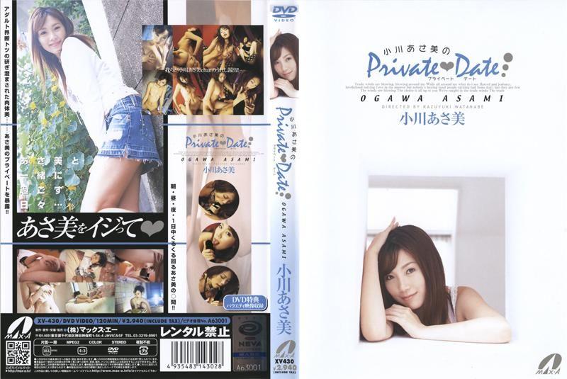 PrivateDate小川あさ美XV430