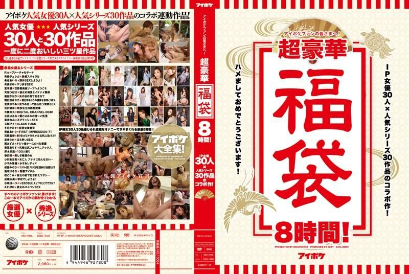IP社30女优豪华干砲8小时福袋IDBD598