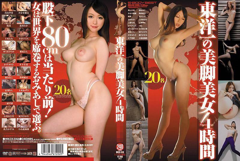 东洋第一的美腿美女4小时MKCK046