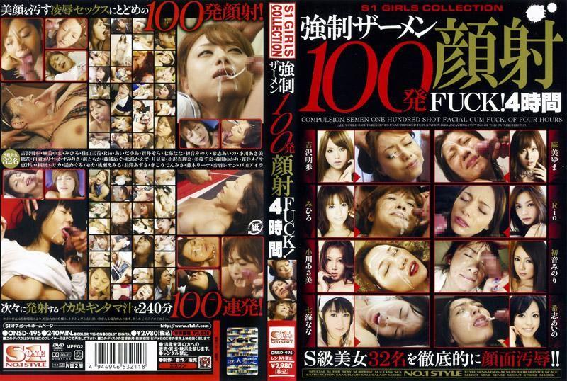 强制精液100发顔射FUCK4小时ONSD495