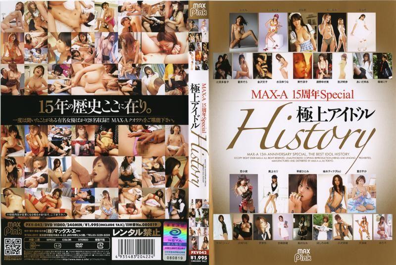 MAXA15周年Special极上アイドルHistoryPXV042