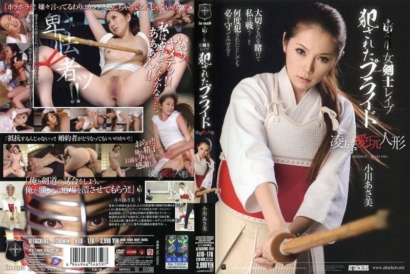 女剑士被侵犯的尊严凌辱爱玩人偶小川阿佐美ATID176