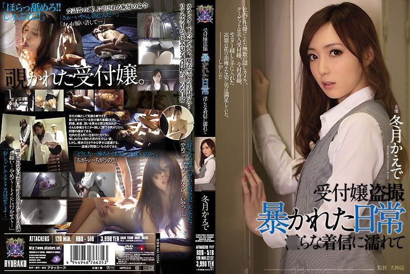 柜台小姐偷拍 被公开的日常 因为淫乱的来电而忍不住湿透 冬月枫
