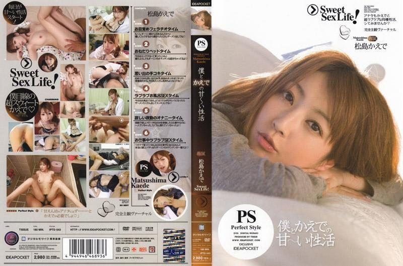 我与小枫的甜蜜性生活松岛枫IPTD543