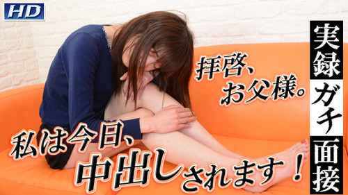 ガチん娘亜希子-実録ガチ面接90