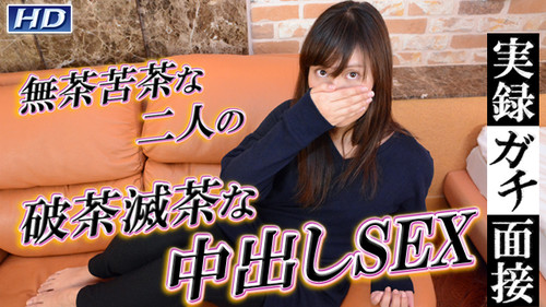 ガチん娘栄子-実録ガチ面接92