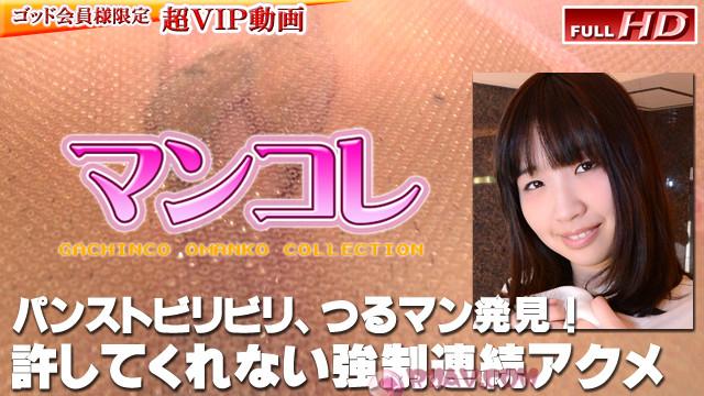 ガチん娘咲良-别刊マンコレ119