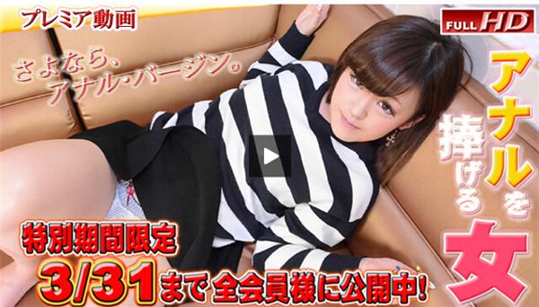ガチん娘爱美-アナルを捧げる女29