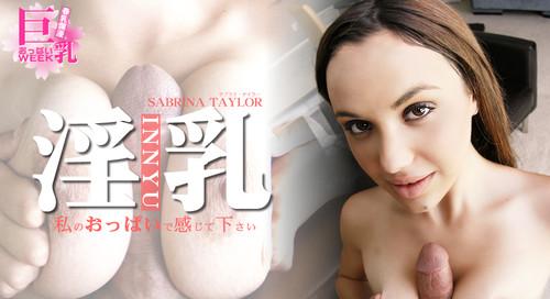 Kin8tengoku1464金8天国私のおっぱいで感じてください淫乳SABRINATAYLOR春乳烂漫巨乳WEEK