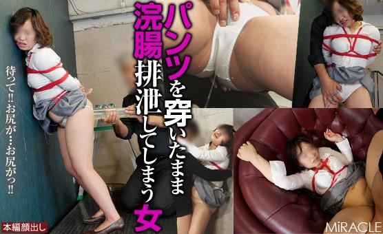 Sm_miracle 0798_6「パンツを穿いたまま浣肠排泄してしまう女」晴美