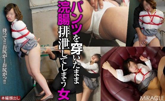 Sm_miracle 0798_9「パンツを穿いたまま浣肠排泄してしまう女」晴美