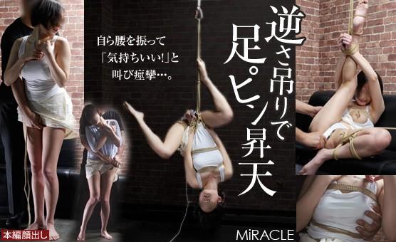Sm_miracle 0801_4「逆さ吊りで足ピン昇天」菜津美