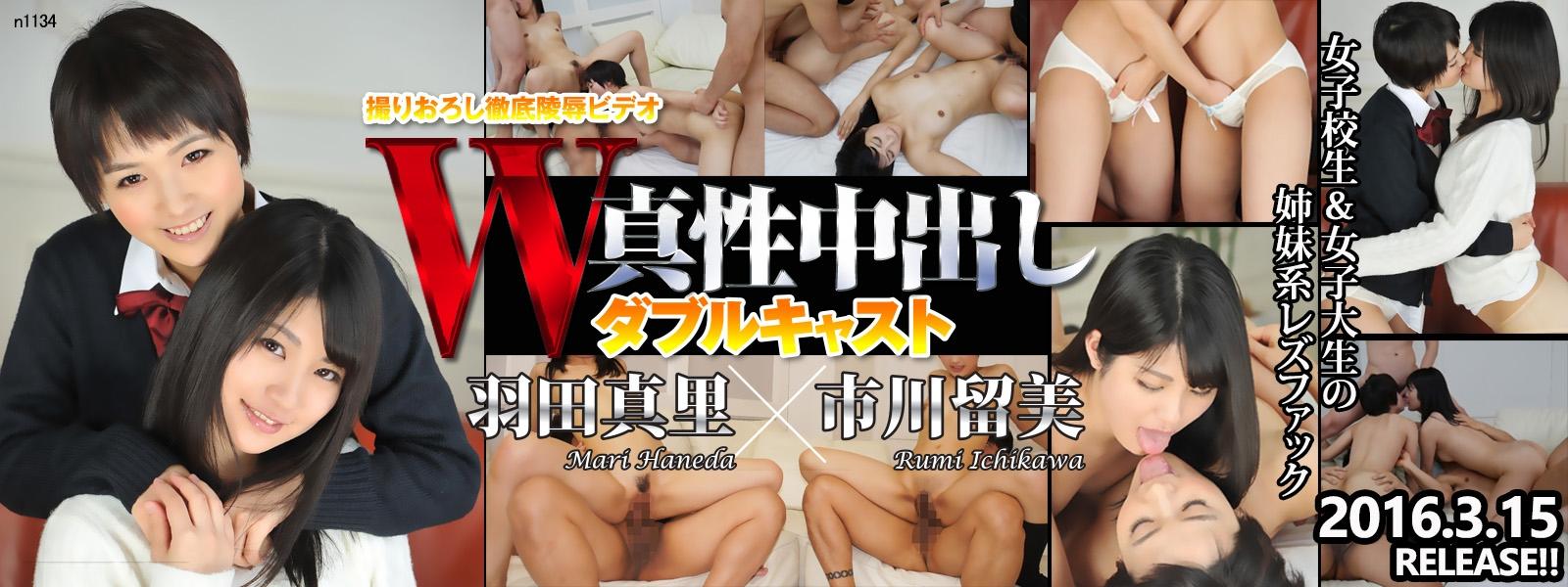 Tokyo Hot 1134东京热W姦市川留美羽田真里vip848