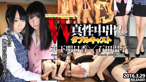Tokyo_Hot k1138东京热双姦木下明日香石田温子
