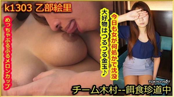Tokyo_Hot k1303东京热饵食牝乙部絵里EriOtobe