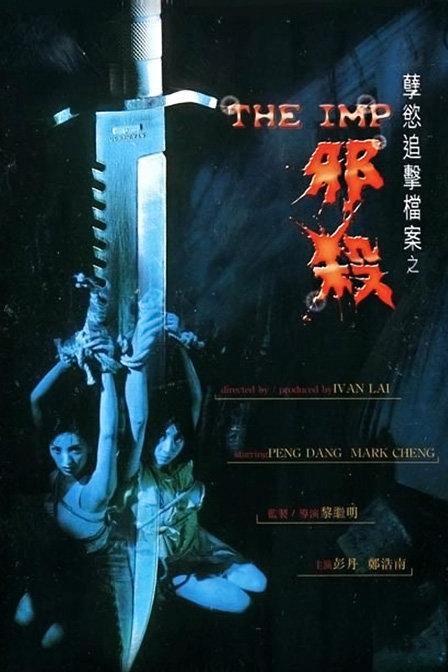香港三级片系列-经典影片2