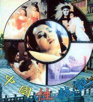 香港三级片系列-中国性戏观2