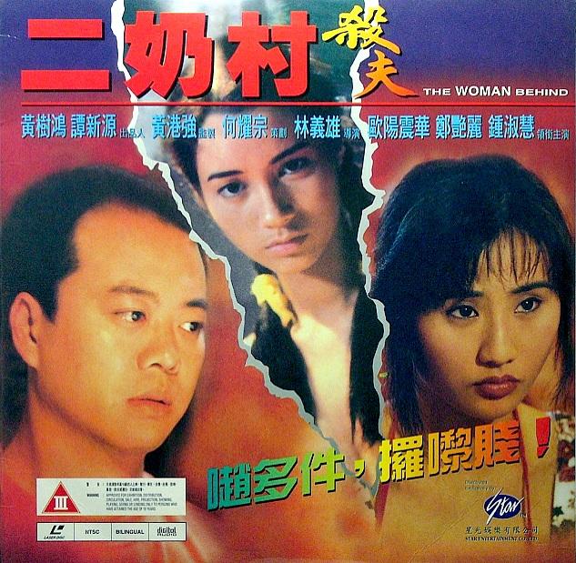 香港三级片系列-二奶村杀夫