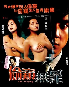 香港三级片系列-偷窥无罪
