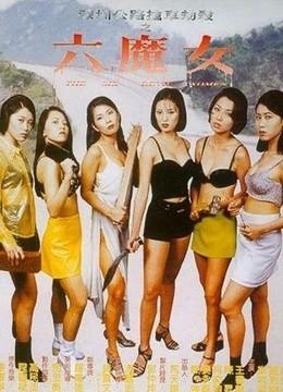 香港三级片系列-六魔女