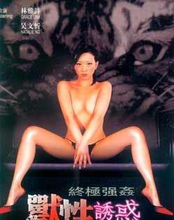 香港三级片系列-兽性诱惑