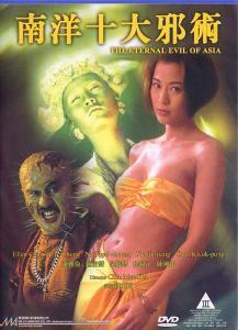 香港三级片系列-南洋十大邪术