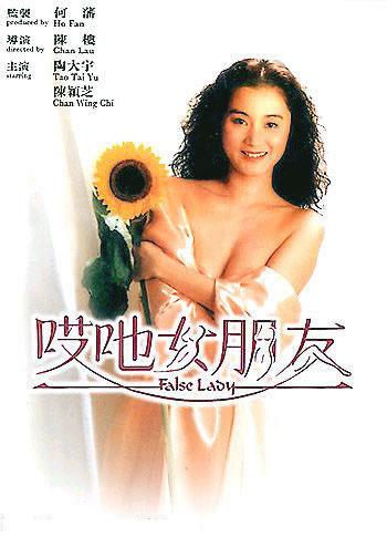 香港三级片系列-哎呀女朋友