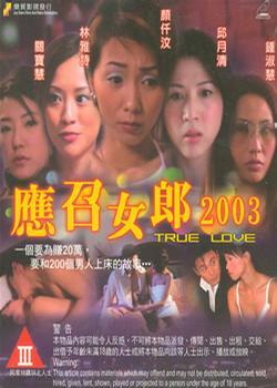 香港三级片系列-应召女郎