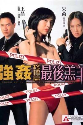 香港三级片系列-强奸终极篇最后羔羊