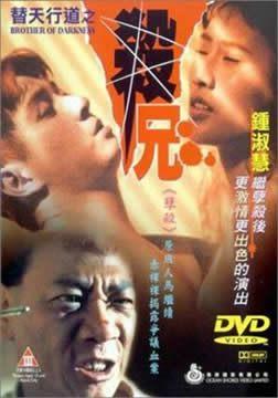 香港三级片系列-杀兄