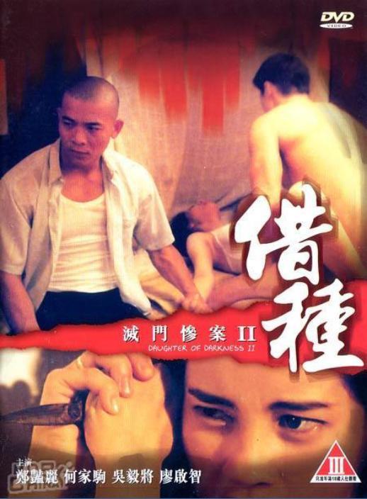 香港三级片系列-灭门惨案2之借种