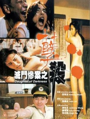 香港三级片系列-灭门惨案之孽杀