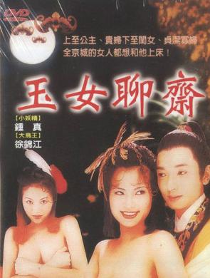 香港三级片系列-玉女聊斋1