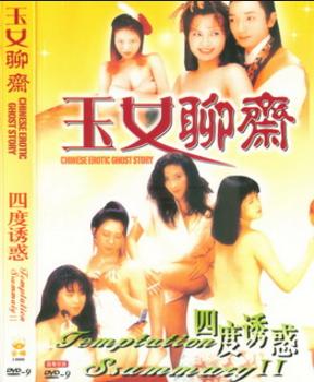 香港三级片系列-玉女聊斋2
