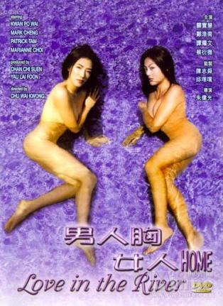 香港三级片系列-男人胸女人home