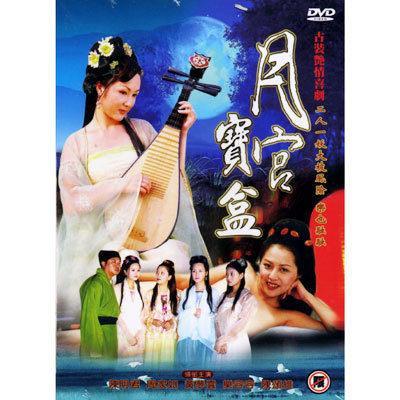 香港三级片系列-聊斋之月宫宝盒2
