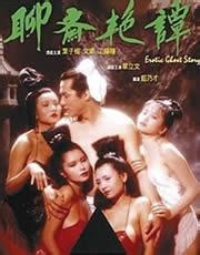 香港三级片系列-聊斋艳谭