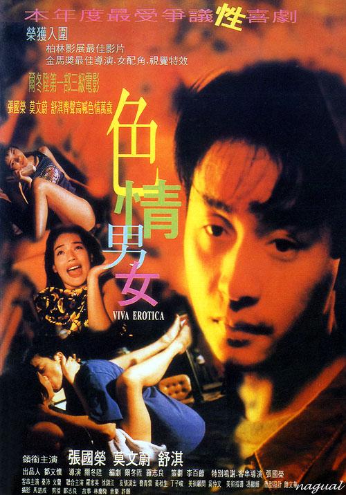 香港三级片系列-色情男女1